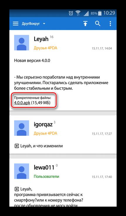 Загрузка актуальной версии ДругВокруг с 4PDA