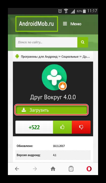 Загрузка apk-файла ДругВокруг c портала AndroidMob