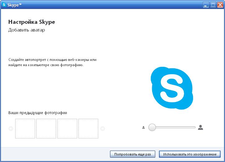 Загрузка аватара Skype