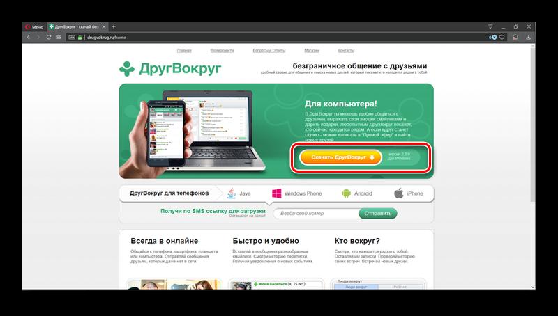 Загрузка клиента ДругВокруг для персонального компьютера с официального сайта