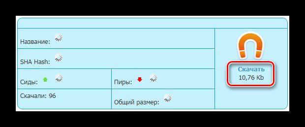 Загрузка торрент-файла ДругВокруг Serialist.org