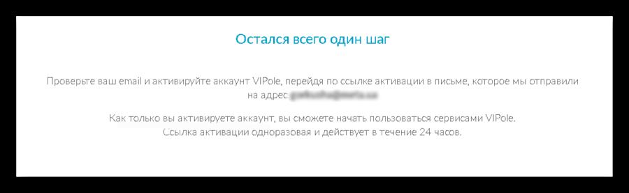 Заходим на эмейл к которому прикрепряли аккаунт Виполе и проходим через ссылку в письме