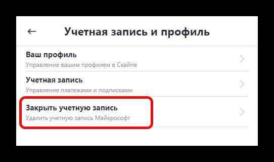 Закрыть учетную запись в Скайп