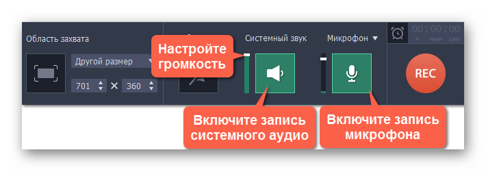 Настройка параметров записи Movavi