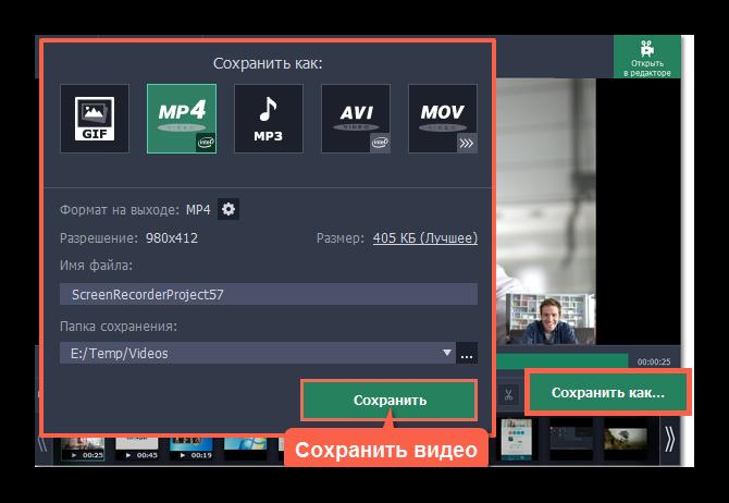 Выбор места и расширения видео файла в Мовави