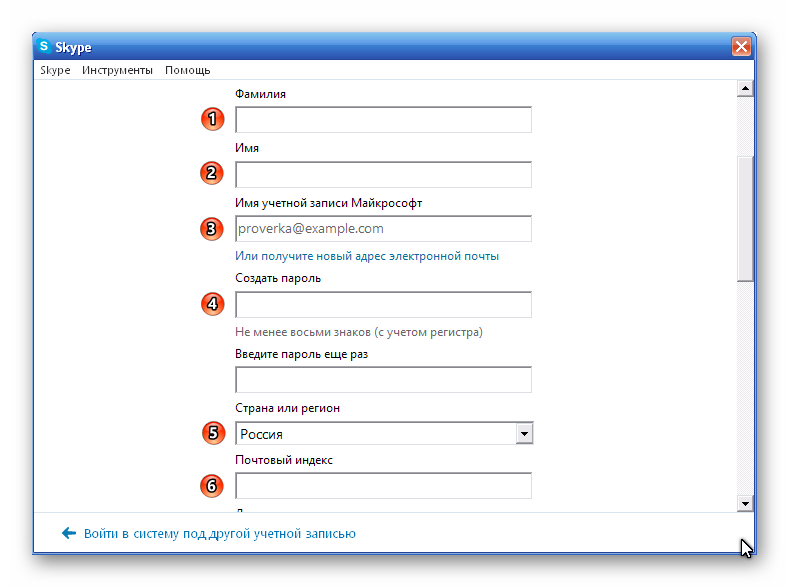 Заполнение данных в Skype