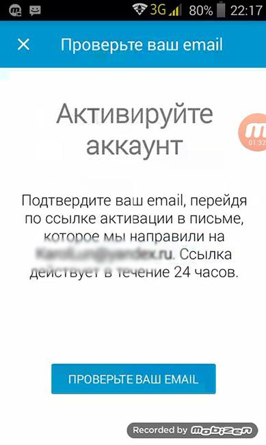 Запрос на активацию аккаунта Vipole