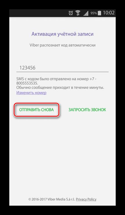 Запрос нового сообщения с кодом Viber