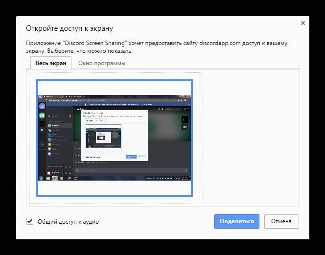 Запрос разрешения на открытие доступа к просмотру трансляции экрана в Дискорде