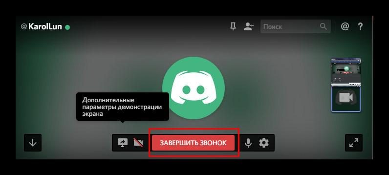 Завершение личного видео звонка Discord