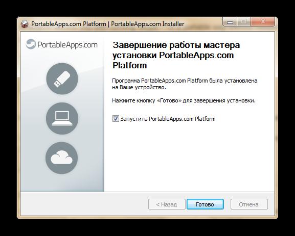 Завершение установки PortableApp