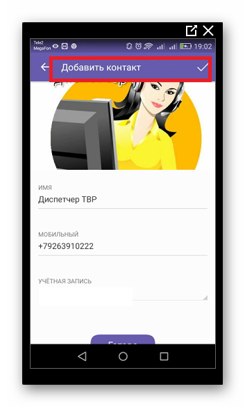 аккаунт службы такси в приложении вайбер
