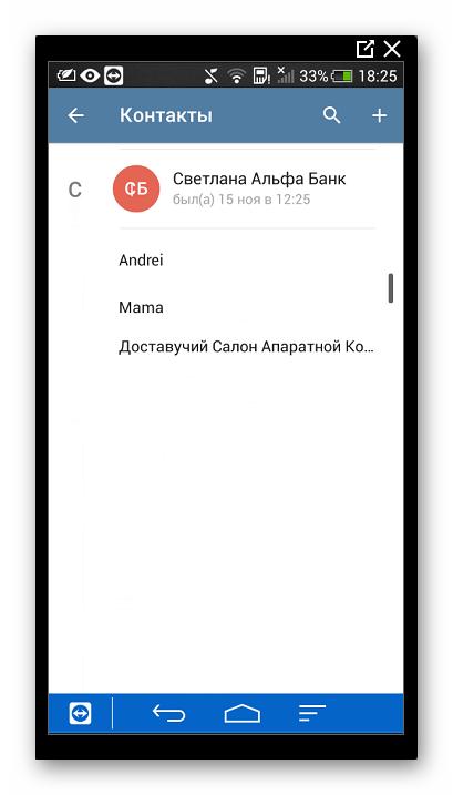 добавление контактов в Телеграм