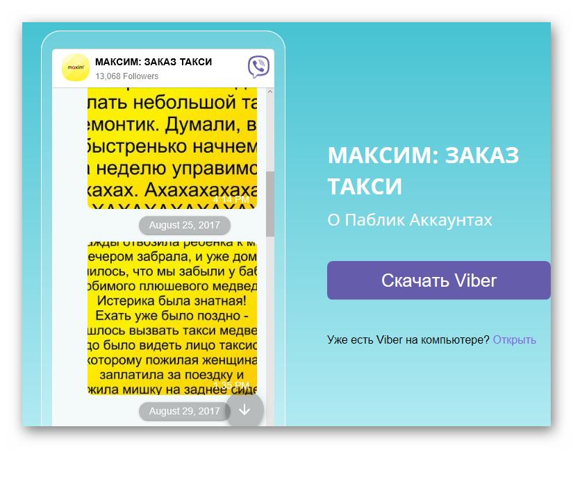 информация на сайте службы такси о использовании вибера