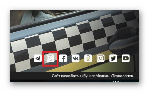информация на сайте такси о используемых приложениях для контакта с клиентами