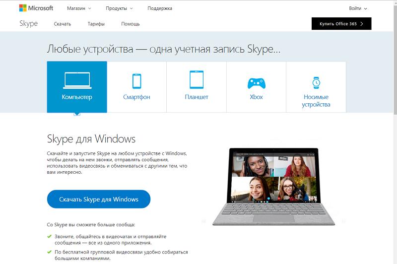 кнопка «Скачать Skype»