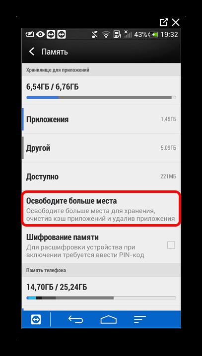 команда очистки памяти на Android