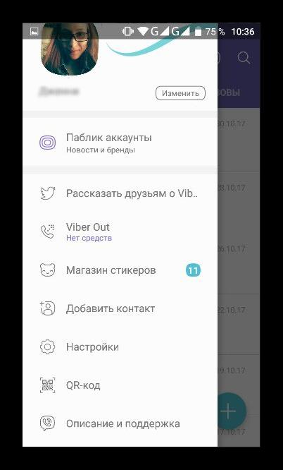 меню Viber