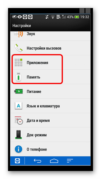 меню память Android