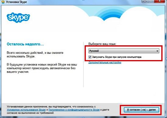 начальная стадия инсталляции Skype