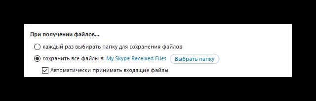 Настройки входящих файлов Skype