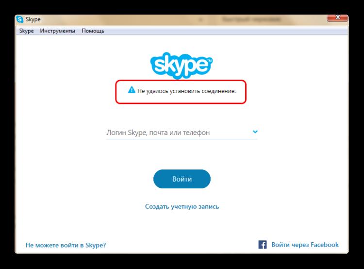 ошибка работы Skype