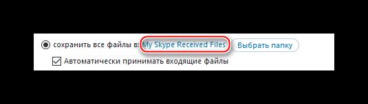 Папка хранения входящих файлов Skype