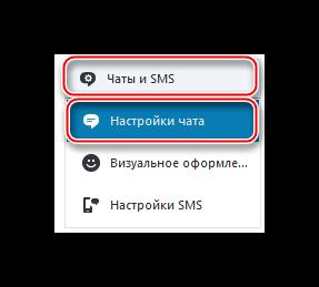 Переход в настройки чата Skype