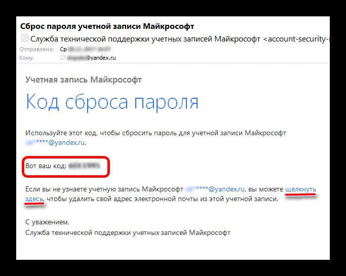 письмо автоинформирования Skype