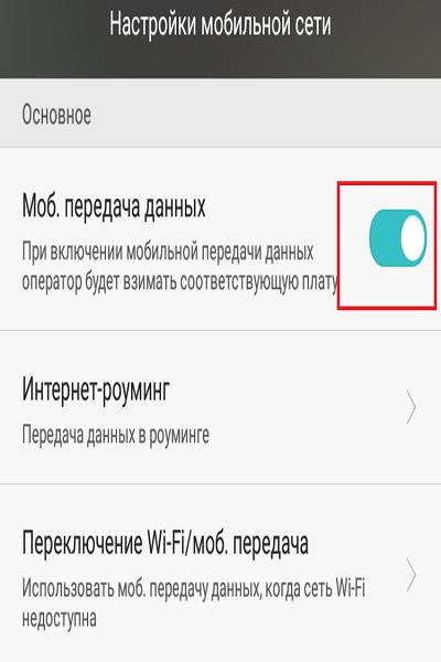 подключение мобильного интернета
