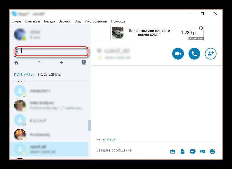 поиск в Skype