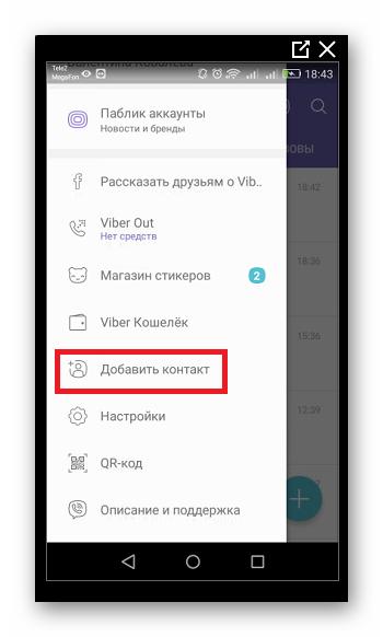приложение вайбер на смартфоне