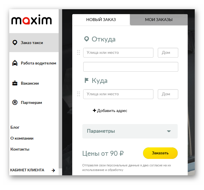 просмотр информации на сайте службы такси