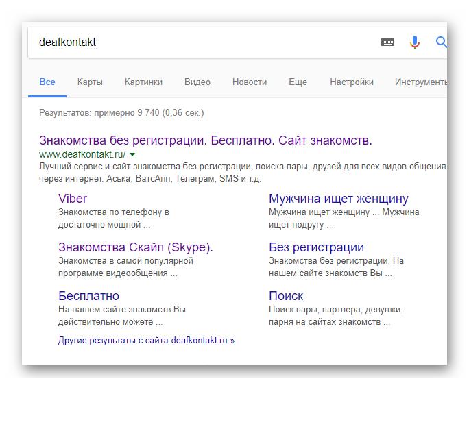сайт дефконтакт в строке поиска
