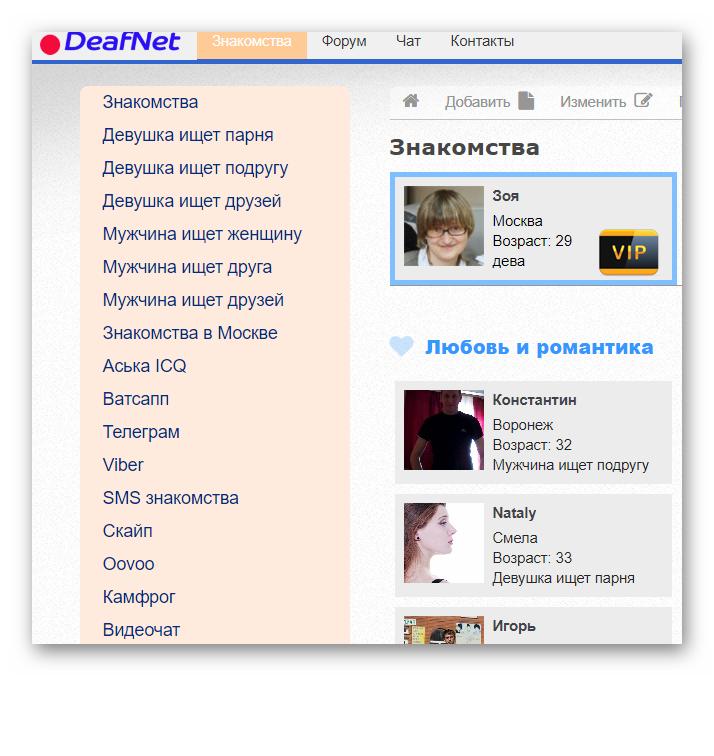 сайт дефконтакт