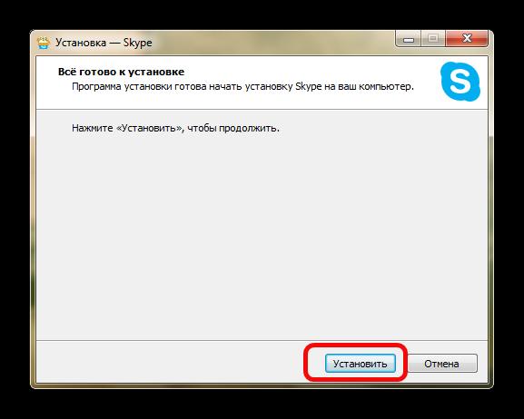 установка Skype 8-10
