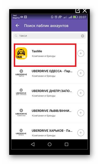выбор паблика с интересующим названием такси