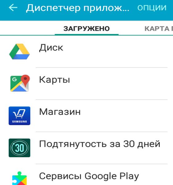 загруженные приложения