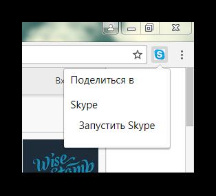 значок расширения Skype