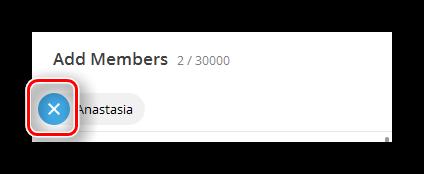 Кнопка отмены добавления пользователя в новую группу Телеграм
