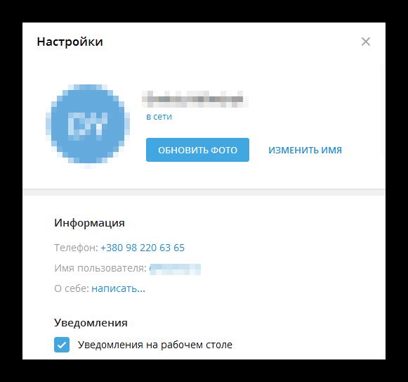 Телеграм с локализацией русского языка