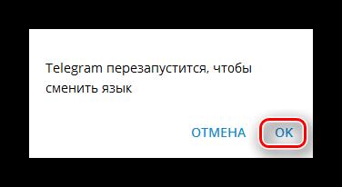 Уведомление о перезапуске Телеграма для корректной работы локализации