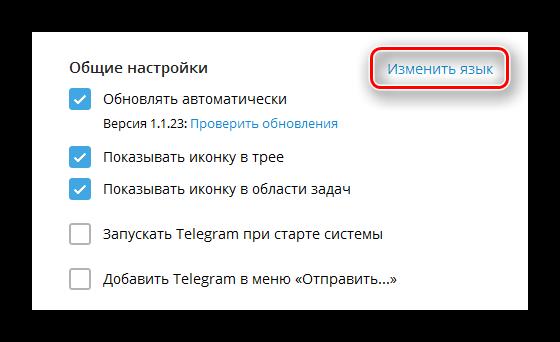 Кнопка изменения языка интерфейса в настройках Телеграма