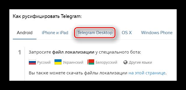Кнопка открытия вкладки с локализацией для десктопного Телеграма