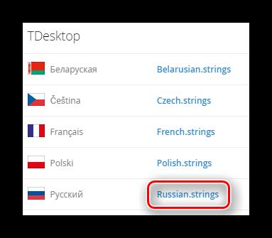 Кнопка скачивания выбранной локализации на сайте Телеграма
