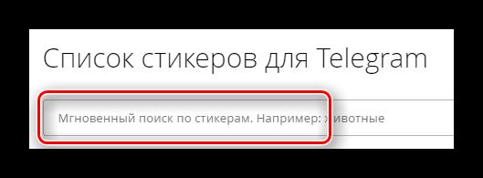 Строка поиска для поиска подходящего набора стикеров в Телеграм