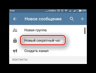 Кнопка для создания нового секретного чата в Телеграме