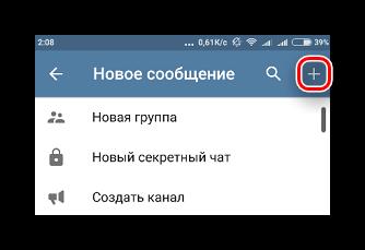 Кнопка добавления нового чата или контакта в Телеграме
