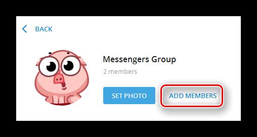 Кнопка добавления новых участников группы в Телеграме