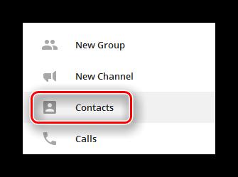 Кнопка открытия меню контактов в десктопном Телеграме